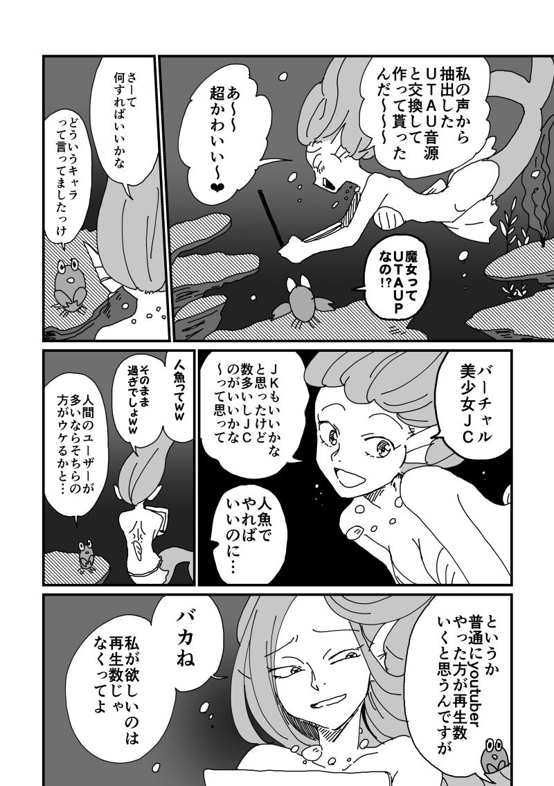 にんぎょ02