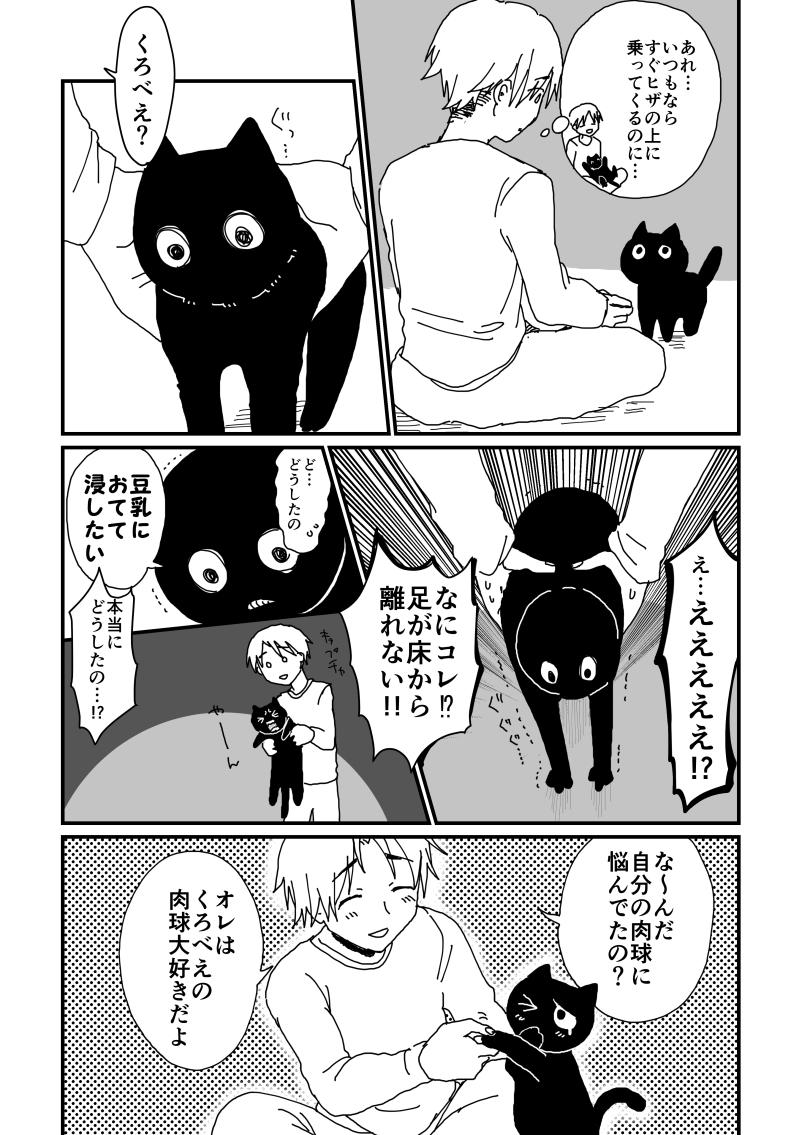 niku02.jpg