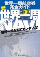『新・世界一周NAVI 改訂版』表紙カバー