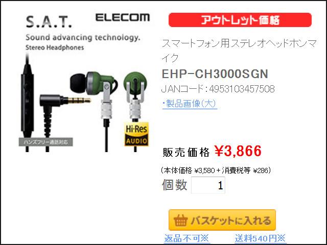 EHP-CH3000SGN_01.jpg