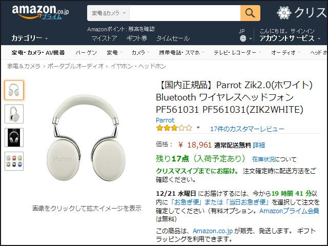 Parrot_Zik2_07.jpg