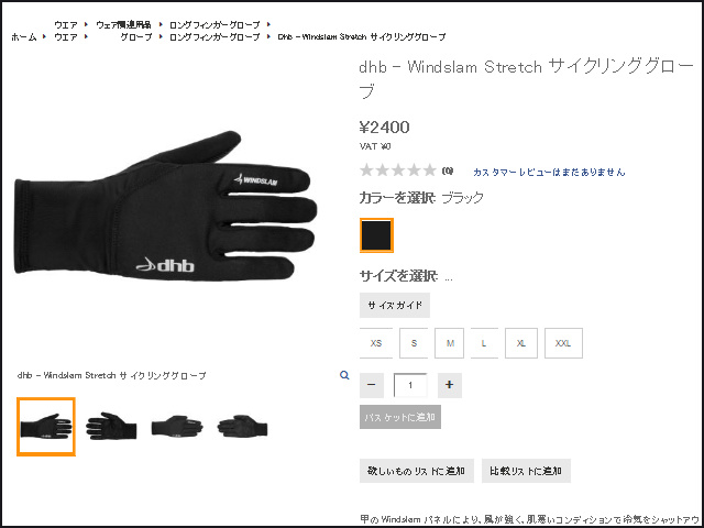 dhb_Windslam_Stretch_Glove_02.jpg