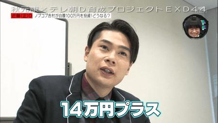 14万円プラス
