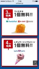 softbankSUPER!FRIDAY