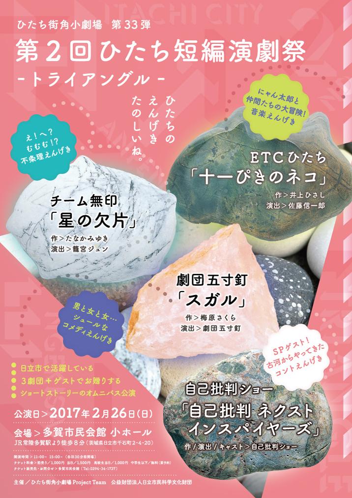 hitachi_engekisai2_omote.jpg