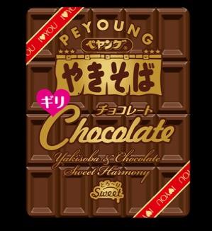 チョコ焼きそば(´・-・。)