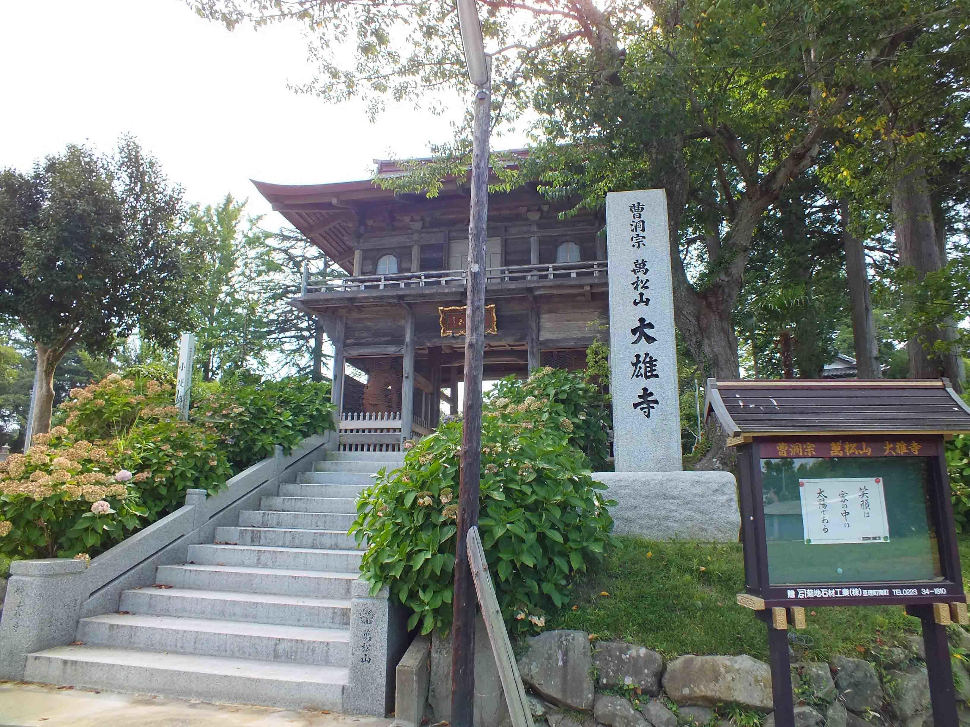 小堤城 大雄寺山門