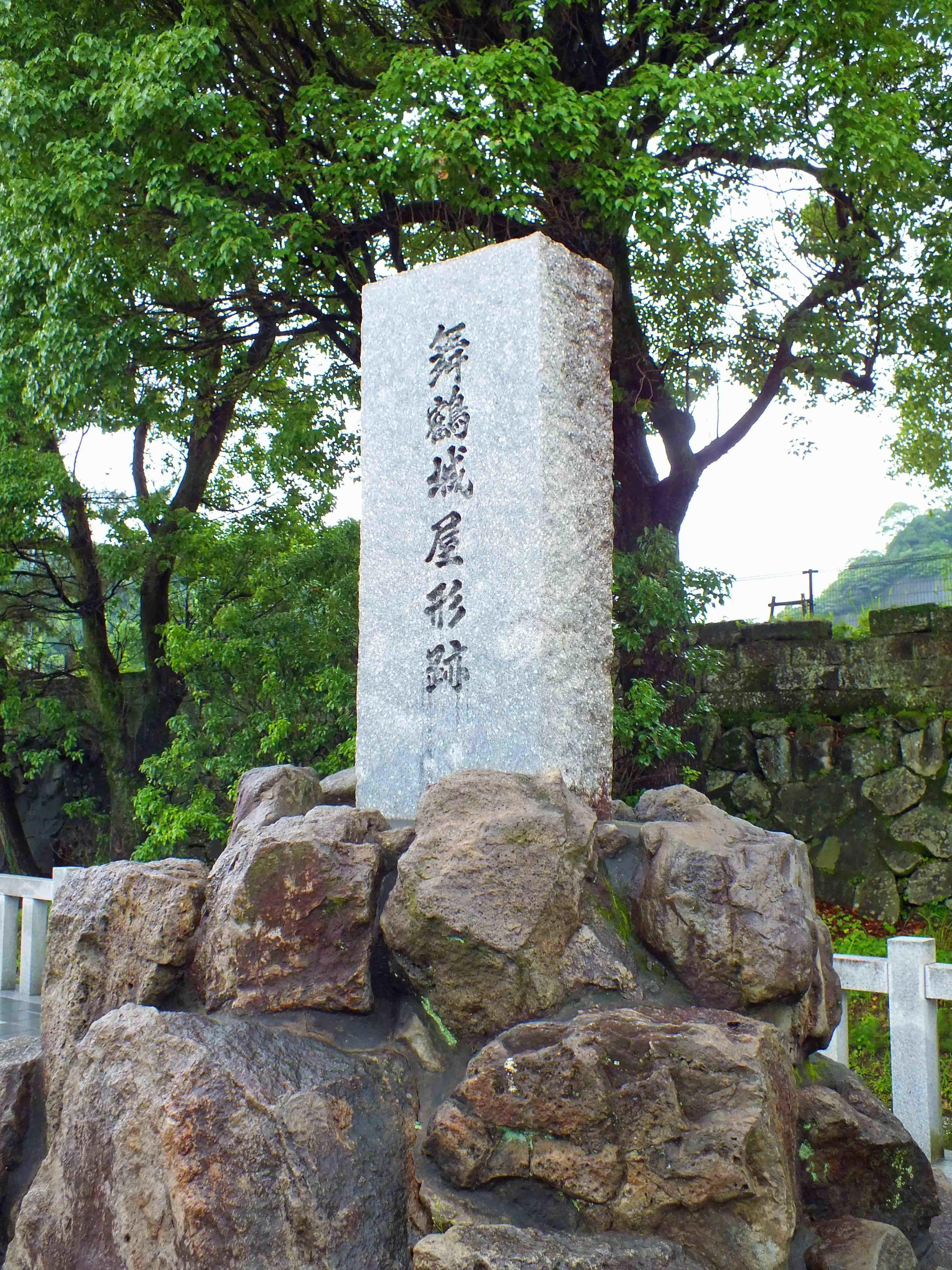 舞鶴城 城址碑