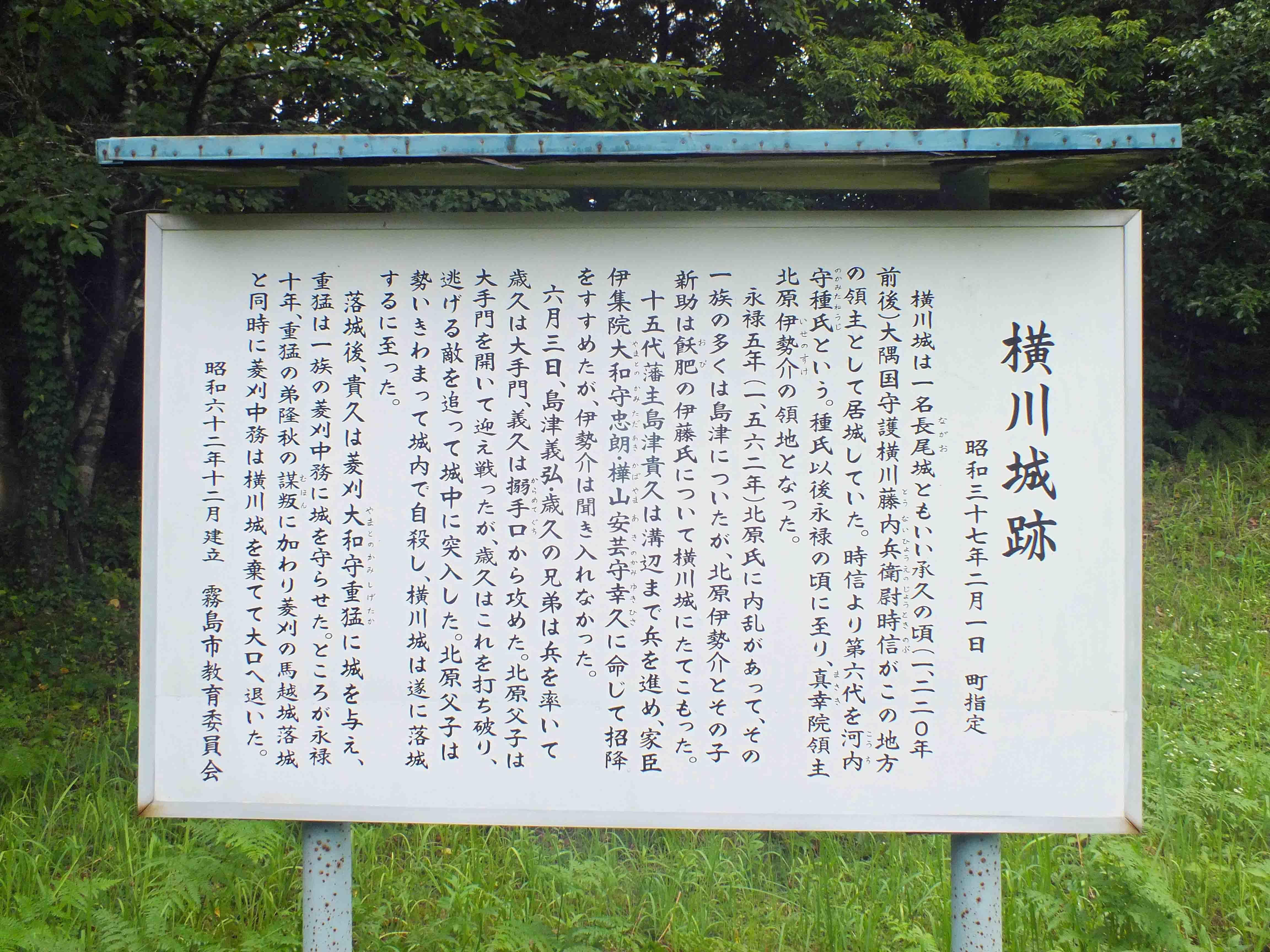 横川城 説明板