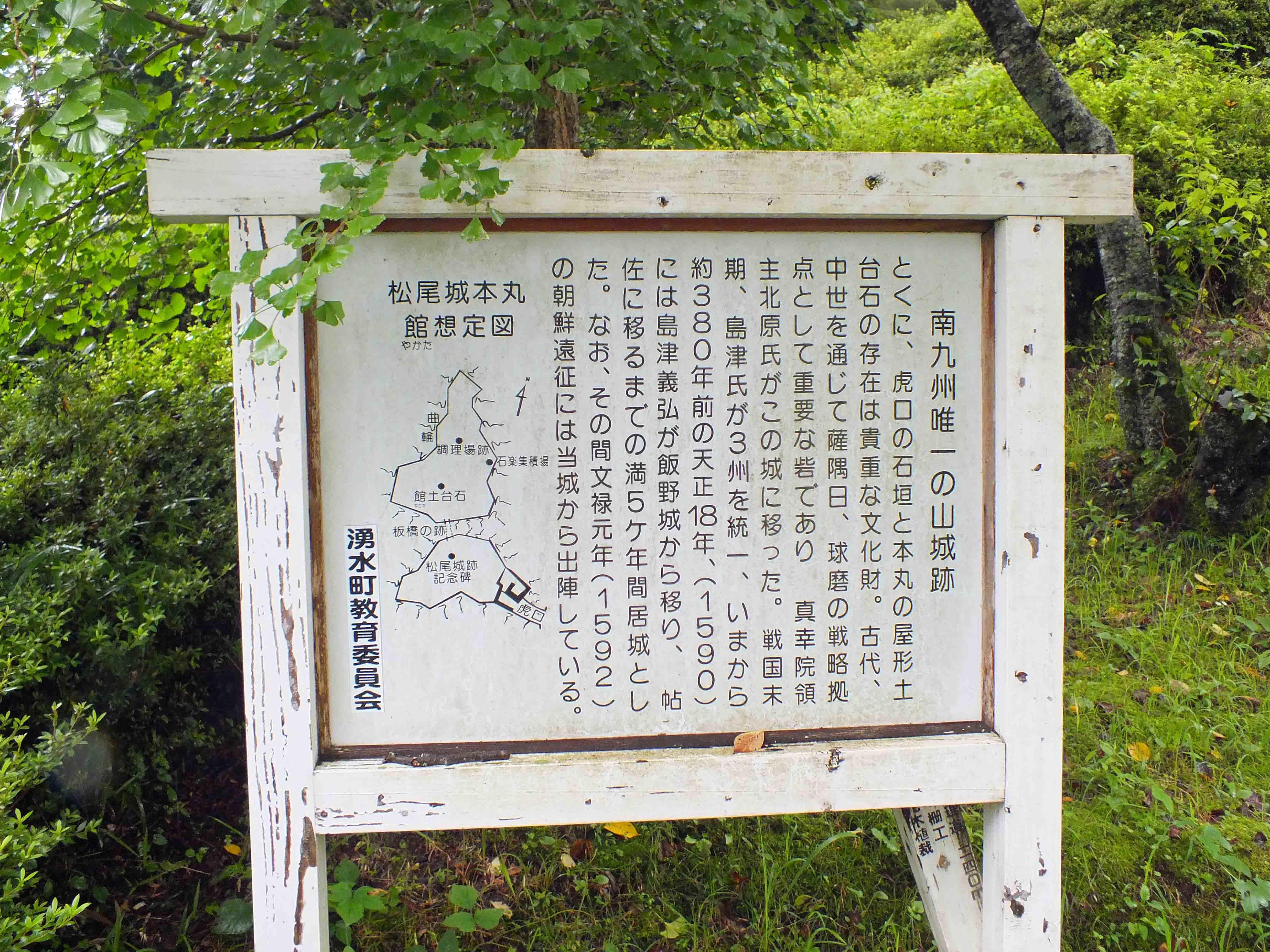 松尾城 説明板2