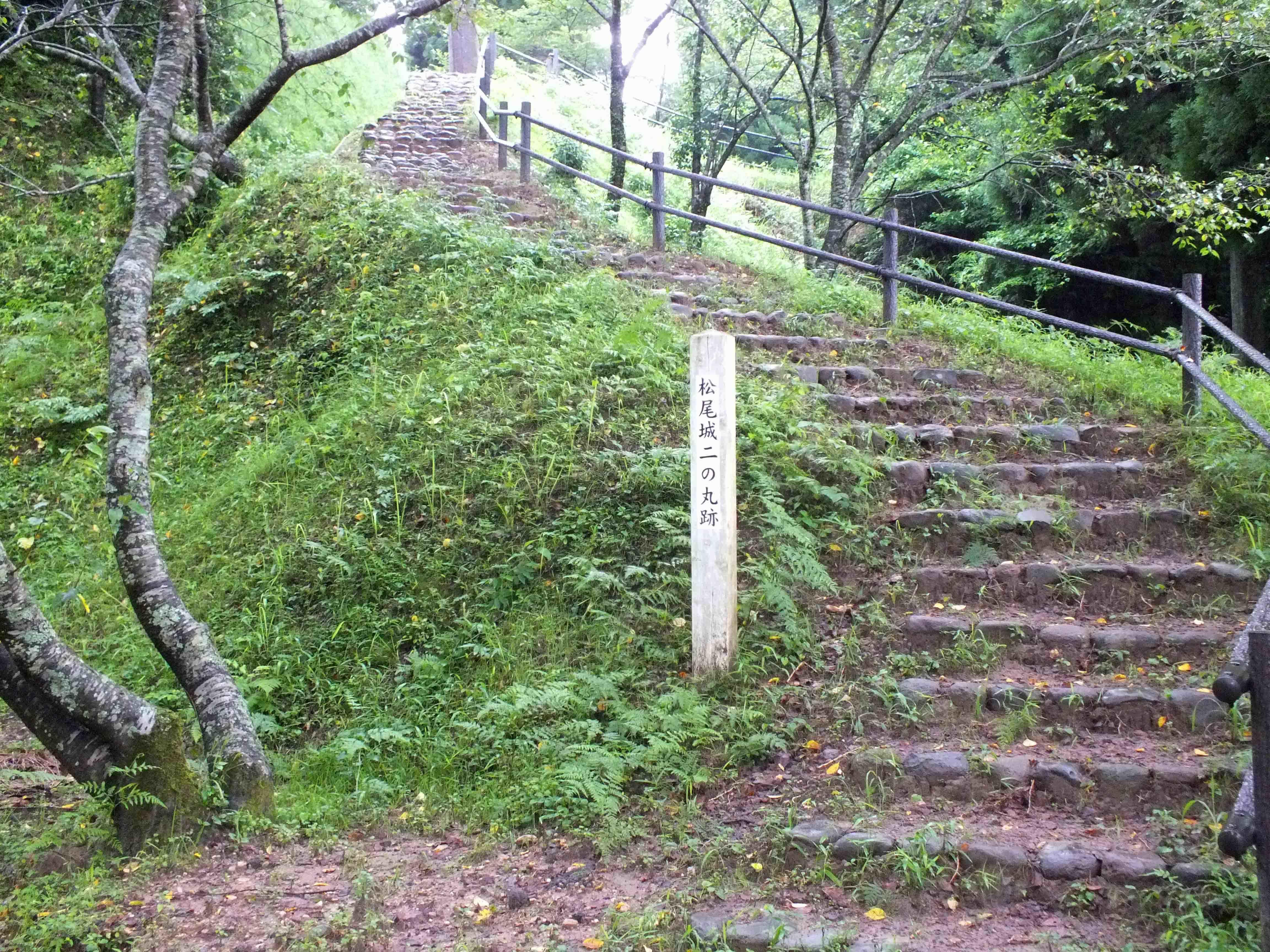 松尾城 二ノ丸へ