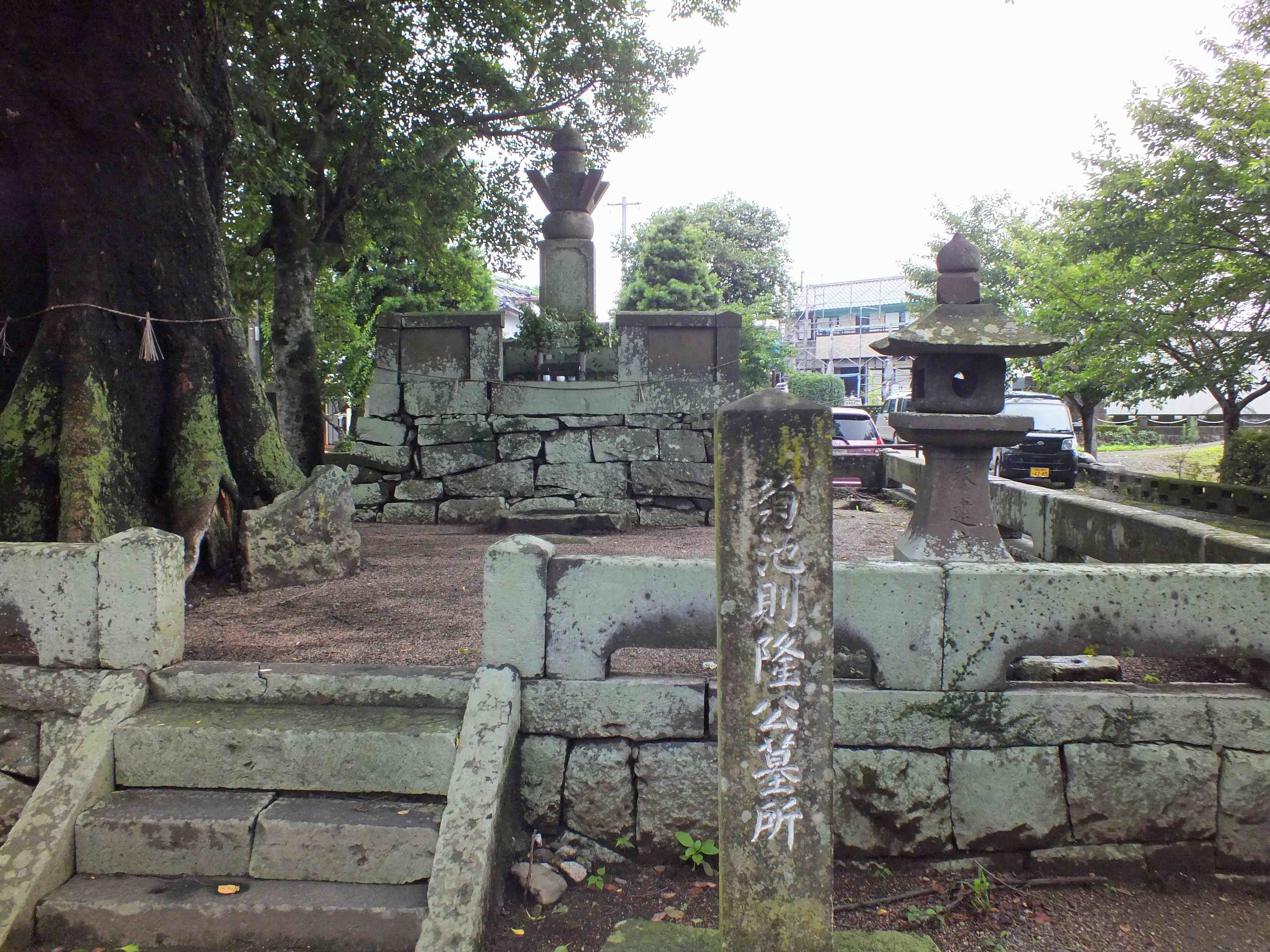 菊池則隆の墓