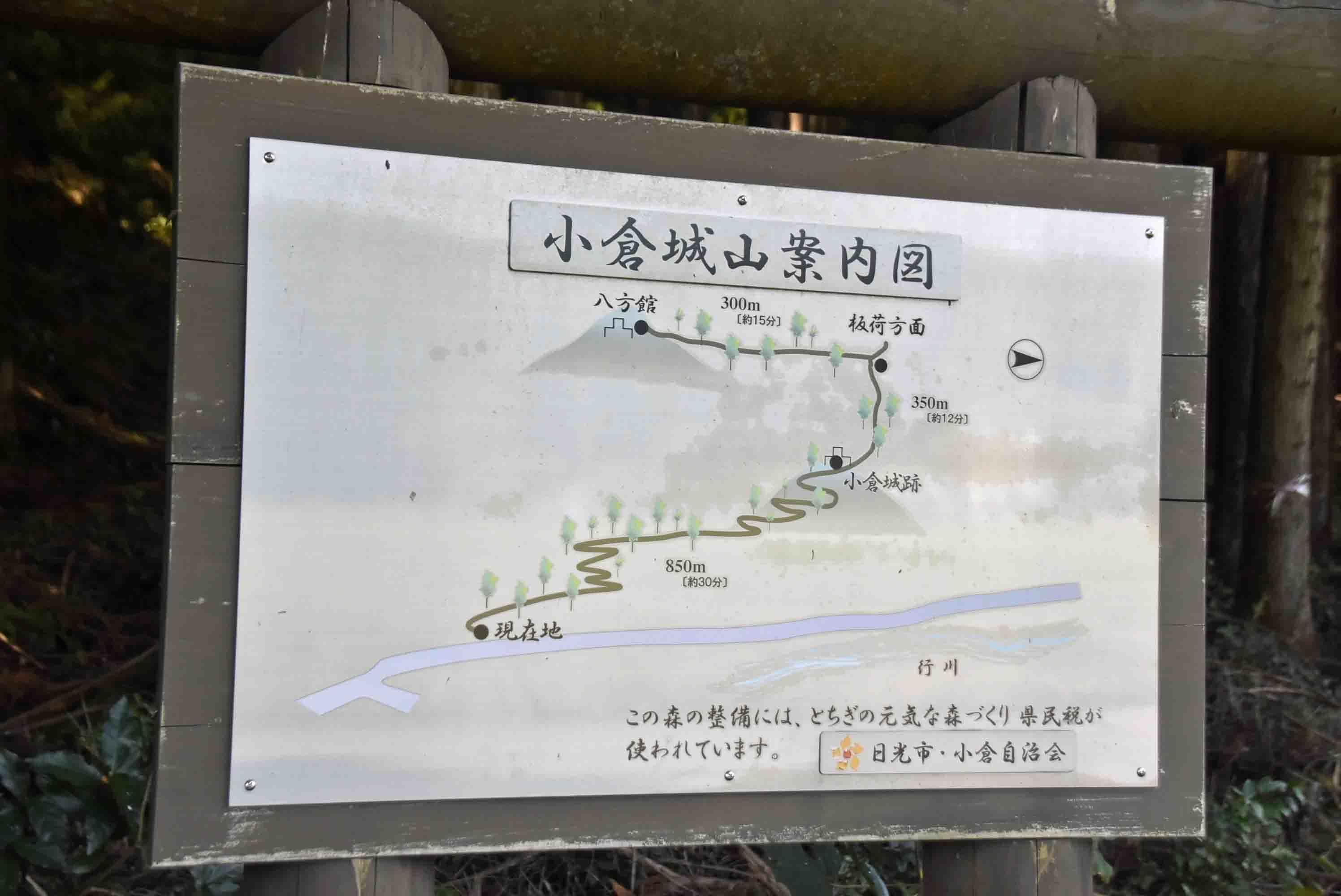 小倉城山案内図説明板