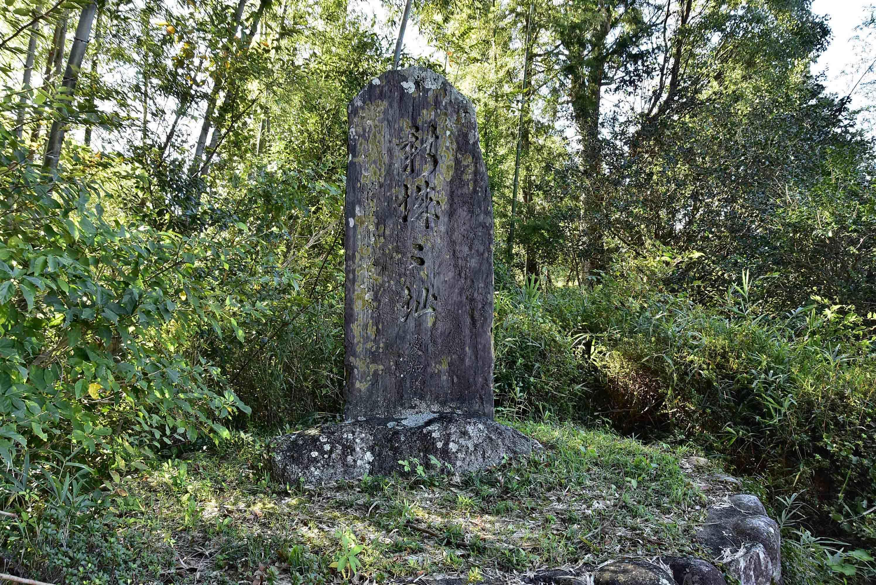 新城城 櫓台上の城址碑
