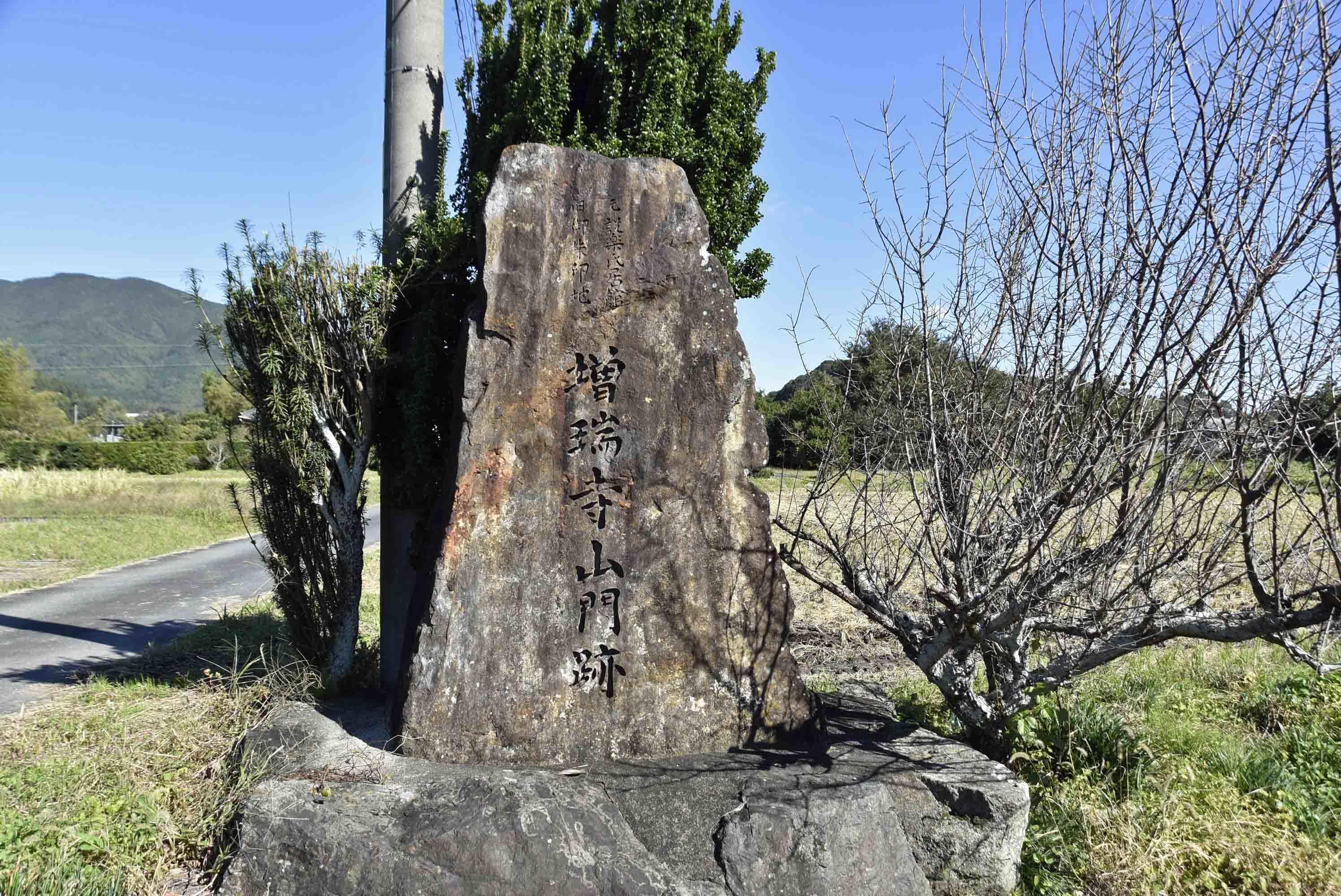 設楽氏館 山門跡の碑に設楽氏館と記されている