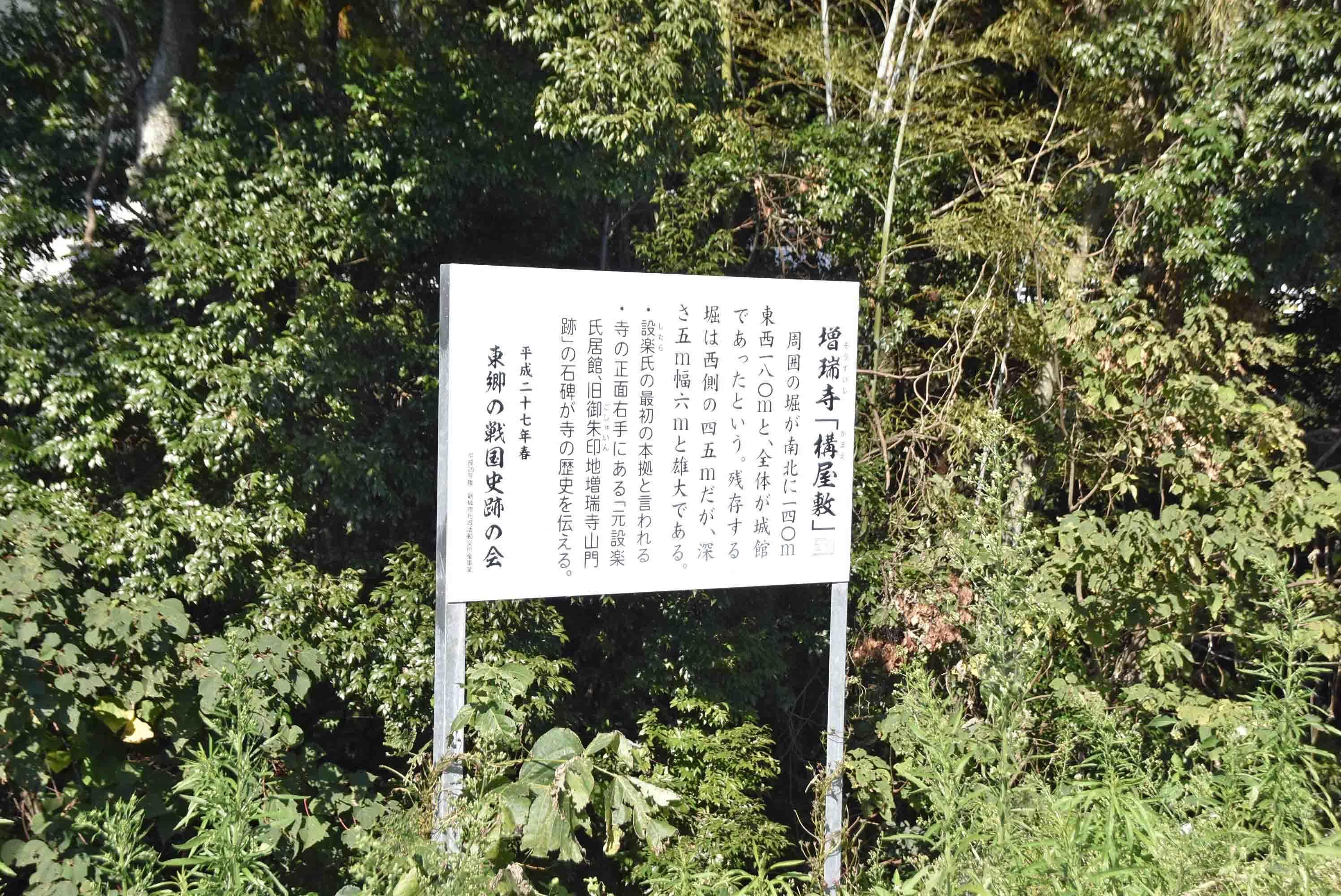 設楽氏 増瑞寺「構屋敷」の説明板