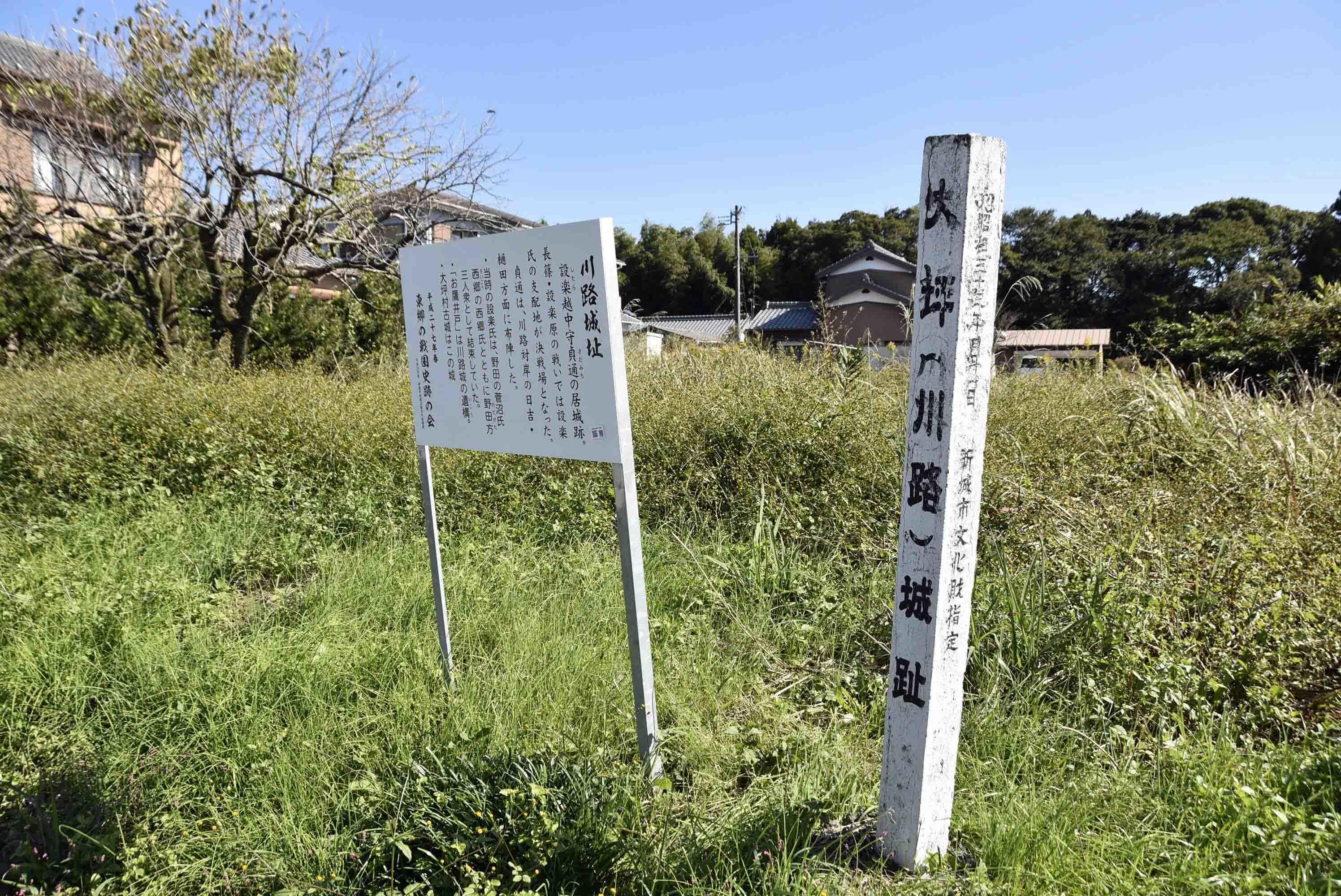 川路城の説明板と標柱