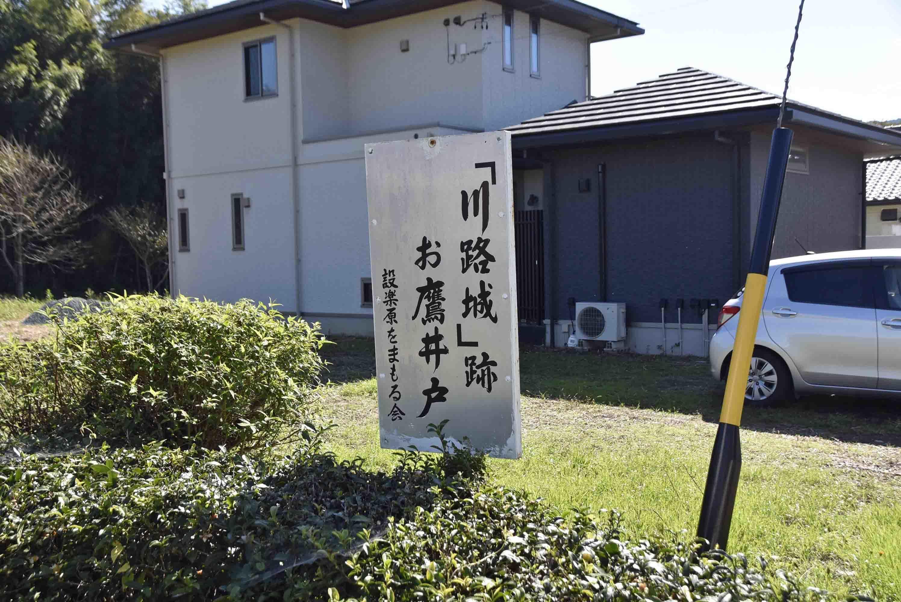 お鷹井戸の看板が有るが・・・・住宅の裏側に有り、道も無く???何処??