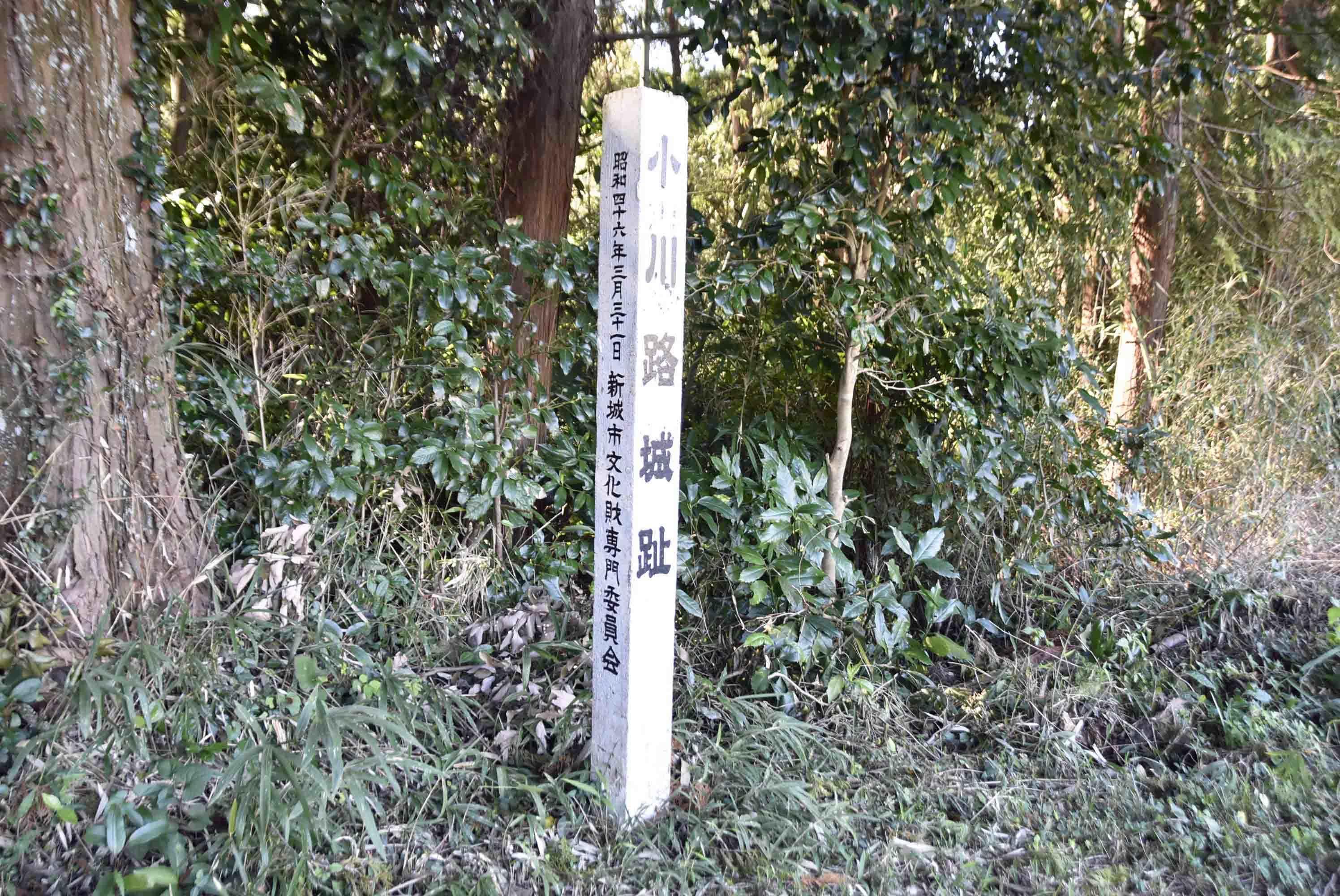 小川路城の標柱