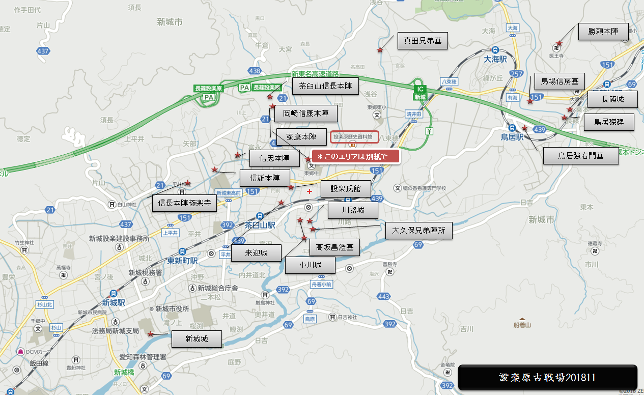 長篠・設楽原古戦場 広域