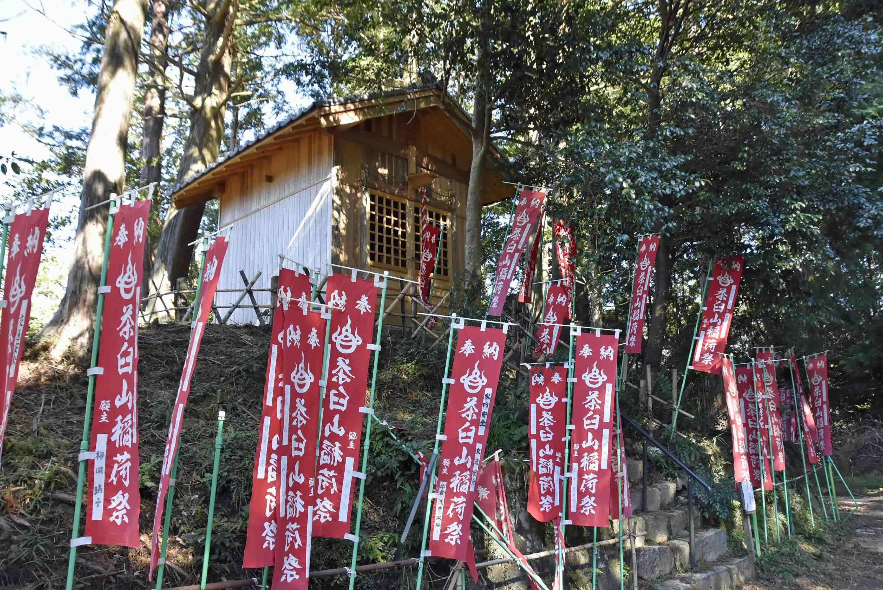茶臼山本陣 茶臼山稲荷神社