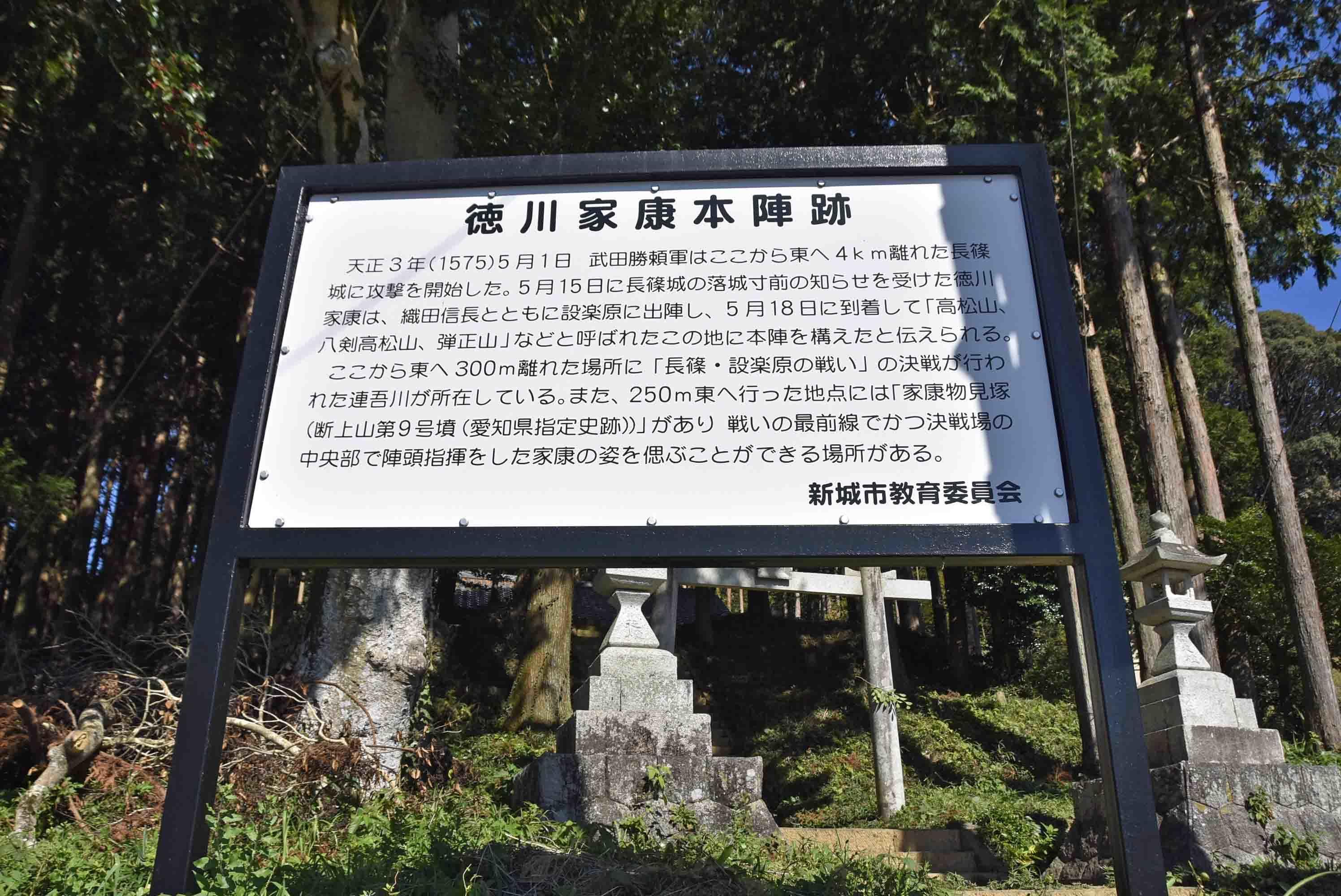 徳川家康本陣跡の説明板