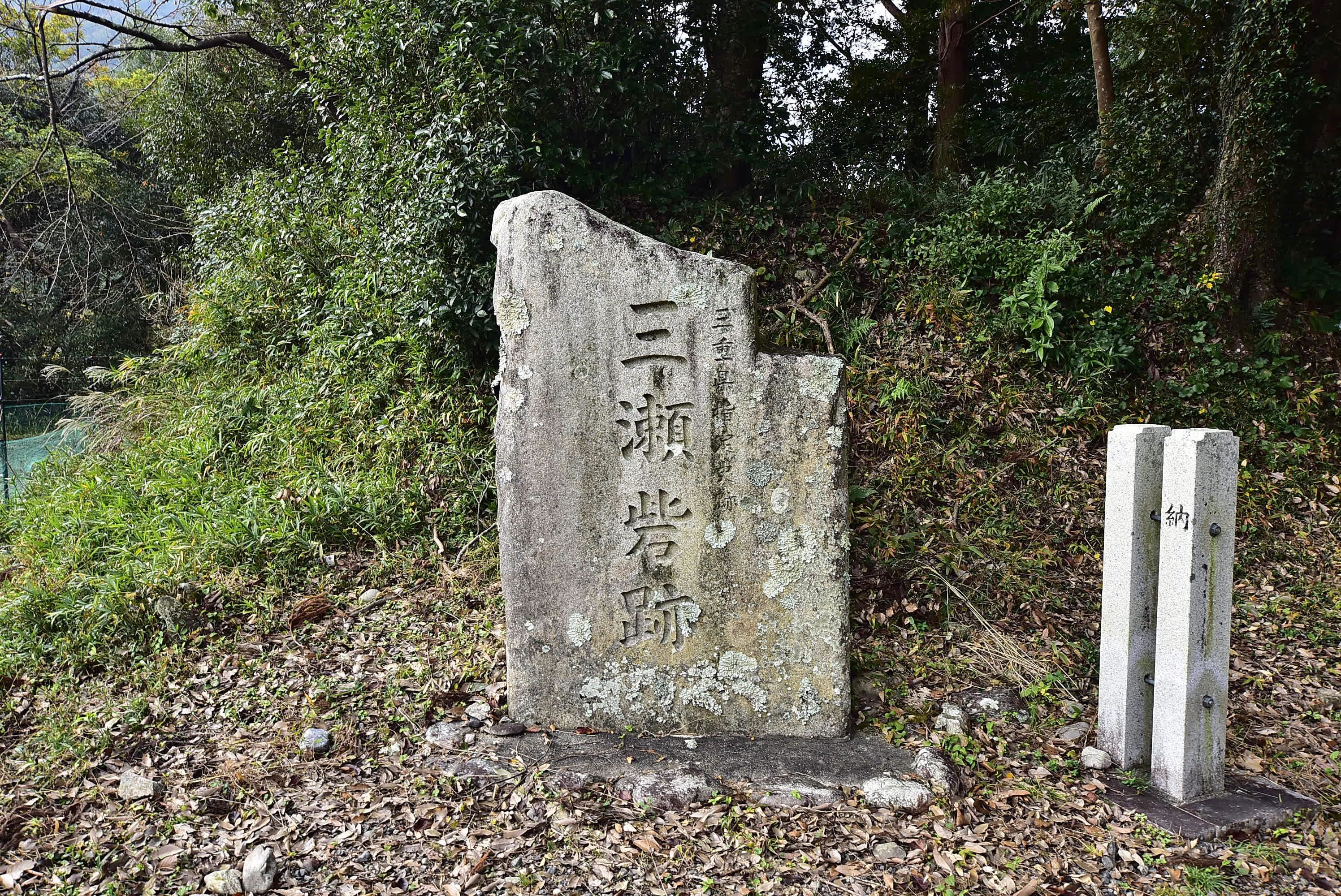 三瀬砦 城址碑