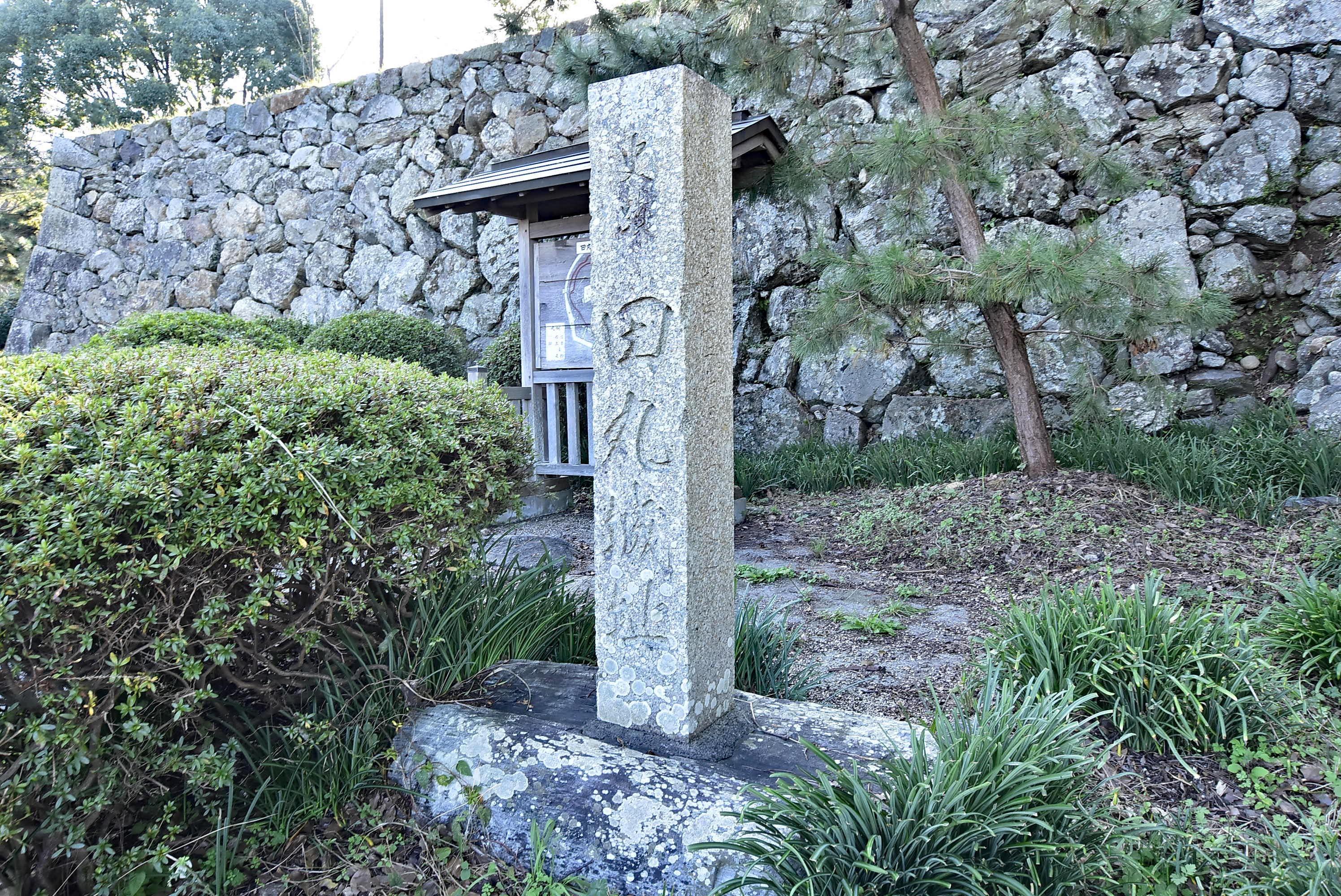 田丸城城址碑