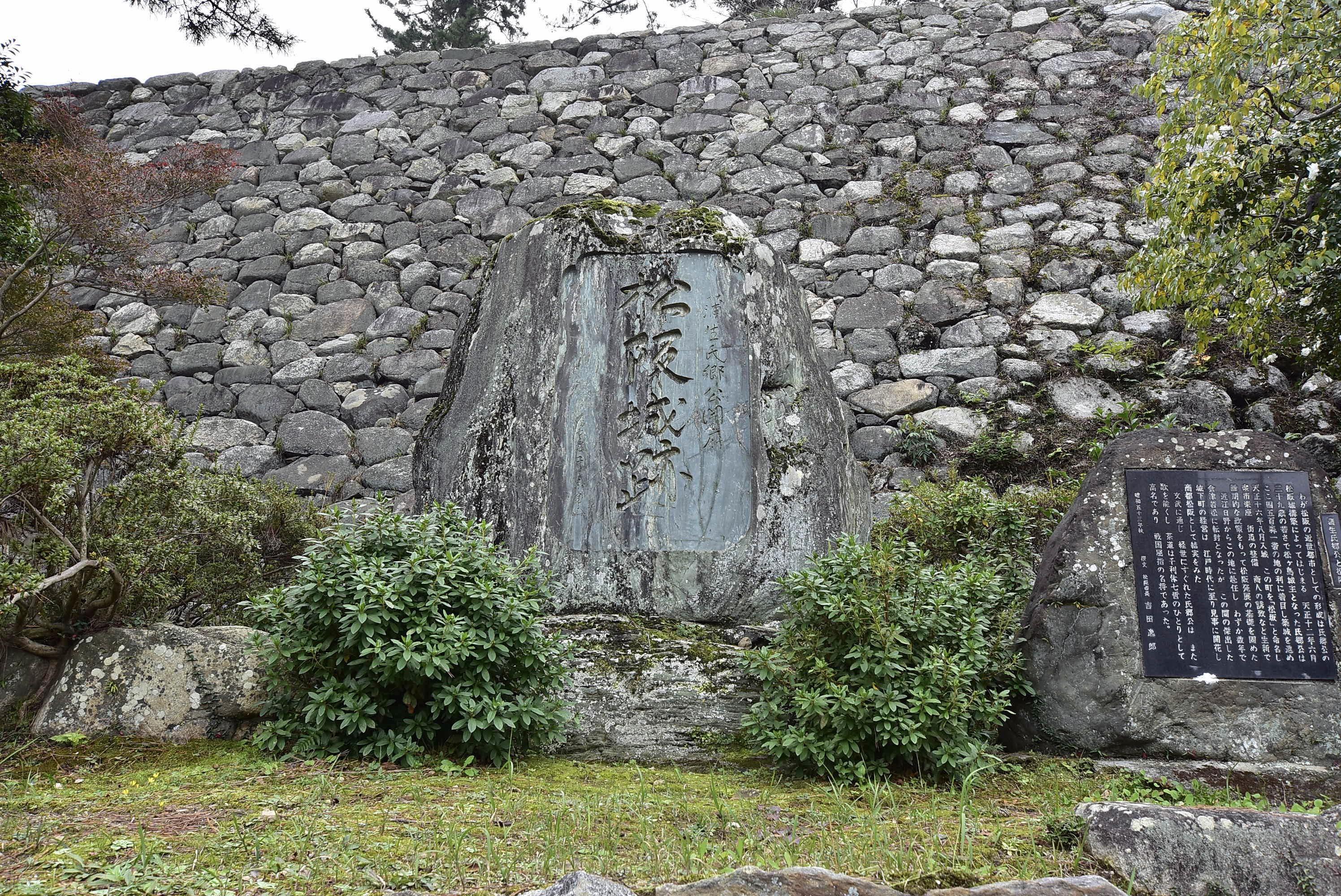 松阪城城址碑
