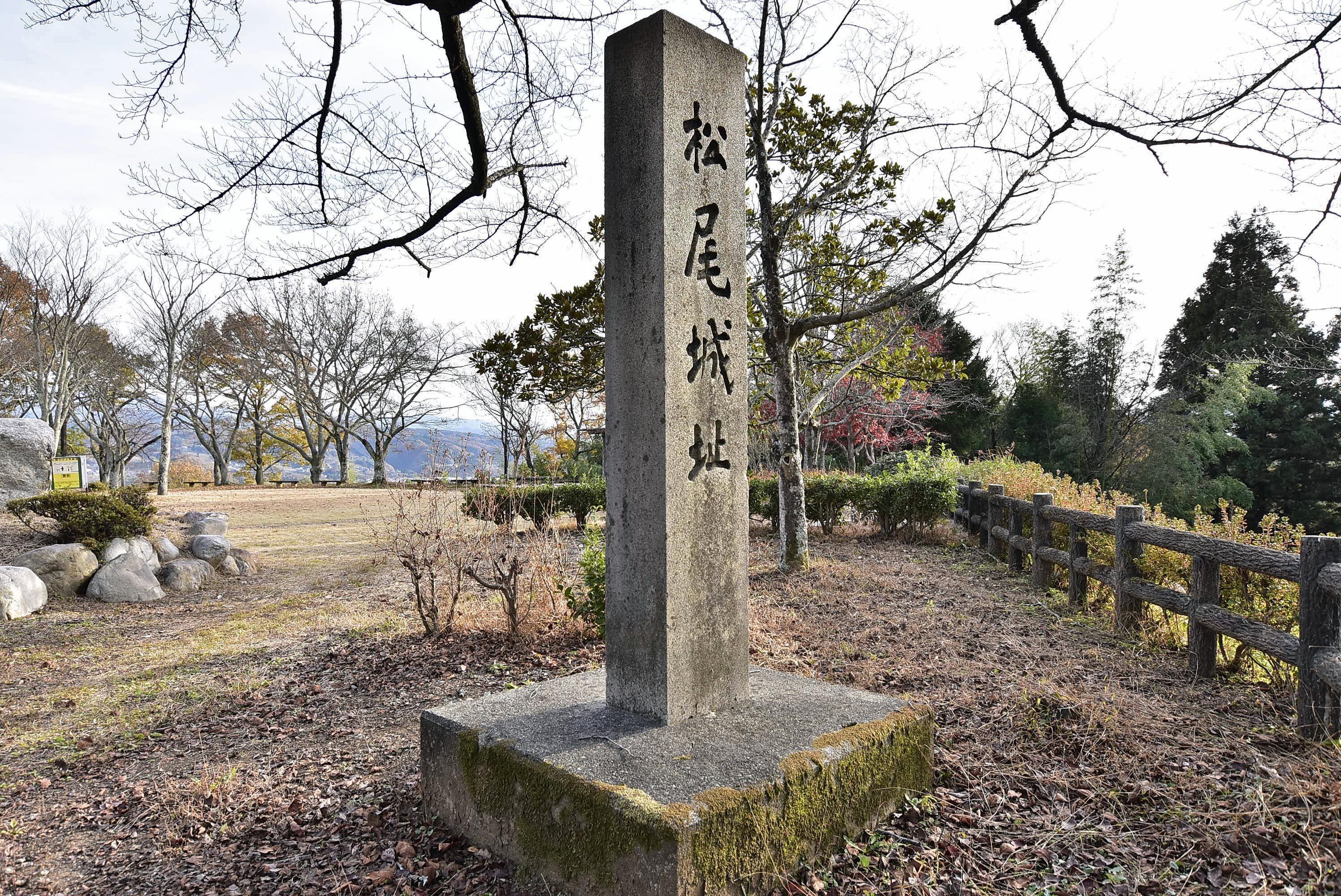 松尾城 城址碑