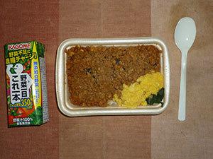 バジルチーズソースと緑の生パスタサラダ,オニオンスープ,ヨーグルト
