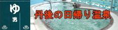 onsen234a.jpg