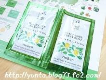 リンレンミント&レモンシャンプー 試供品サンプル