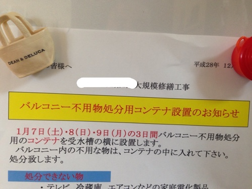 fc2blog_2017010914093807d.jpg