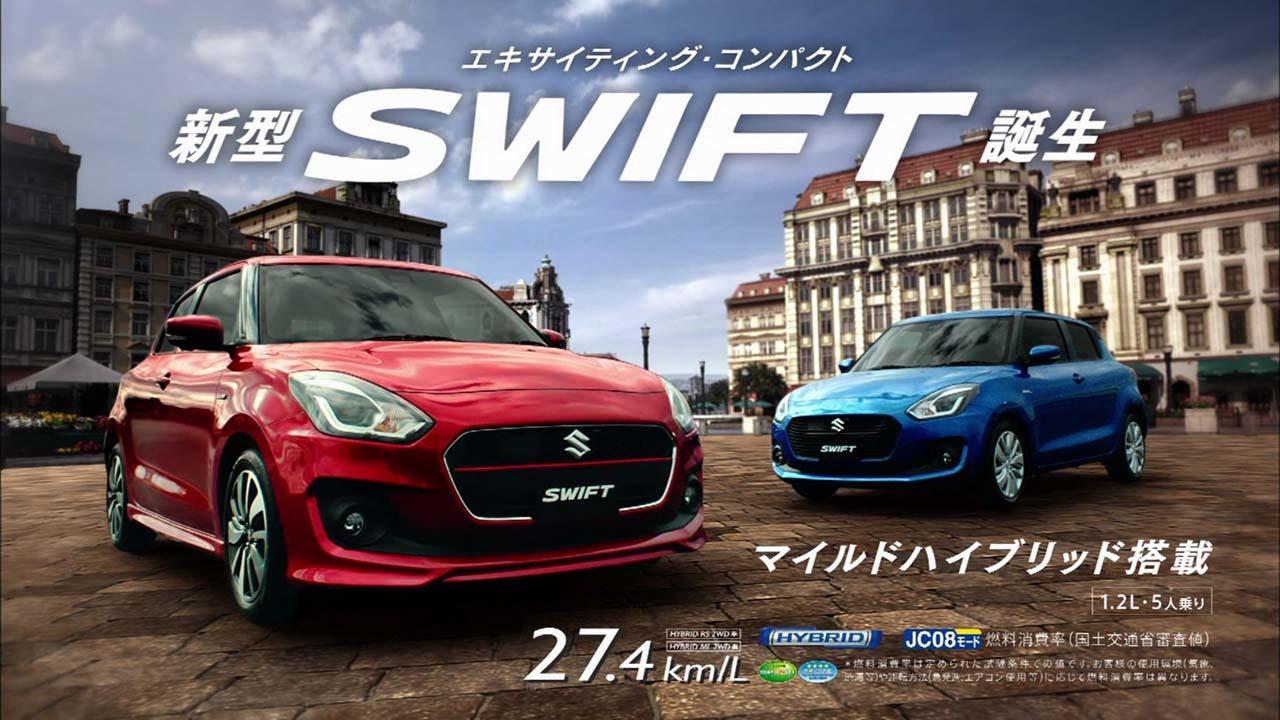 swift2017.jpg